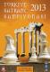 2013 Türkiye Satranç Şampiyonası